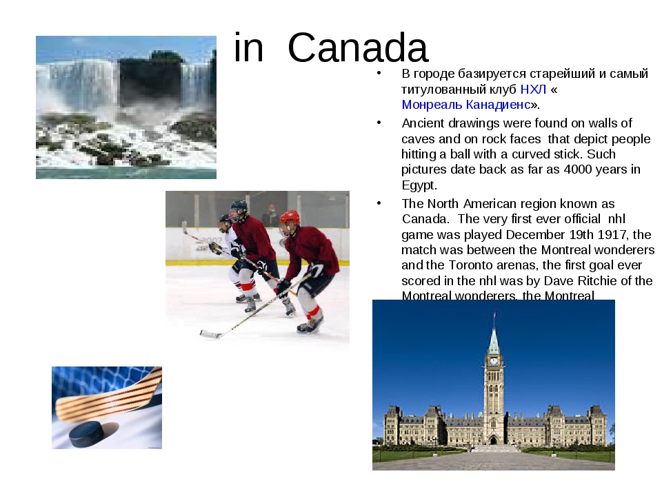 in Canada В городе базируется старейший и самый титулованный клуб НХЛ «Монреа...