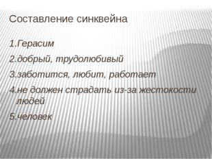 Составление синквейна 1.Герасим 2.добрый, трудолюбивый 3.заботится, любит, ра