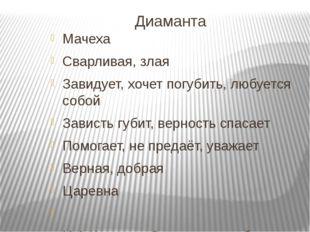 Диаманта Мачеха Сварливая, злая Завидует, хочет погубить, любуется собой Зав