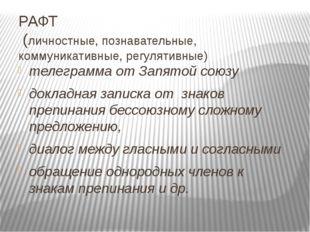 РАФТ (личностные, познавательные, коммуникативные, регулятивные) телеграмма о