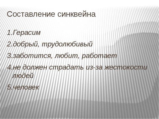Составление синквейна 1.Герасим 2.добрый, трудолюбивый 3.заботится, любит, ра...