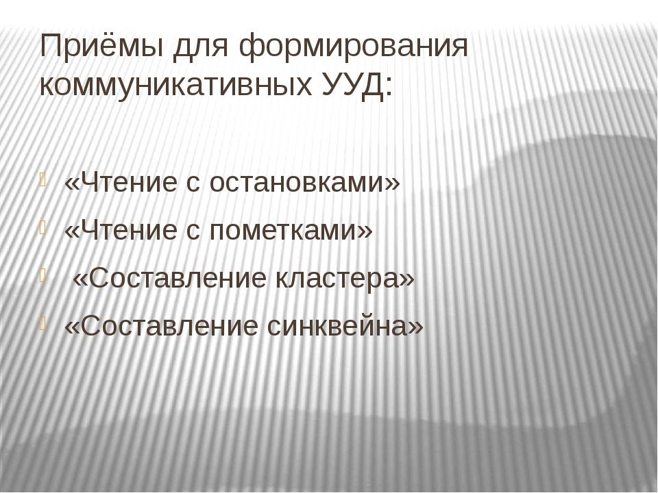 Приёмы для формирования коммуникативных УУД: «Чтение с остановками» «Чтение с...
