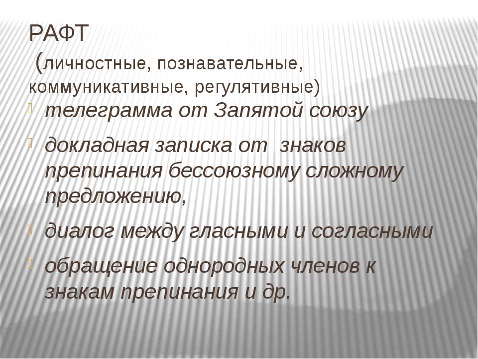 РАФТ (личностные, познавательные, коммуникативные, регулятивные) телеграмма о...