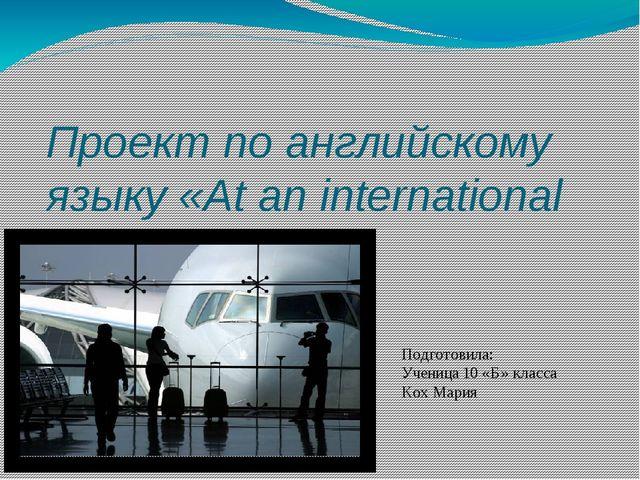 Проект по английскому языку «At an international airport». Подготовила: Учени...
