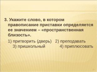 3. Укажите слово, в котором правописание приставки определяется ее значением