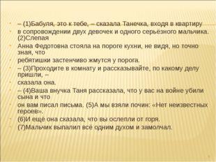 – (1)Бабуля, это к тебе, – сказала Танечка, входя в квартиру в сопровождении