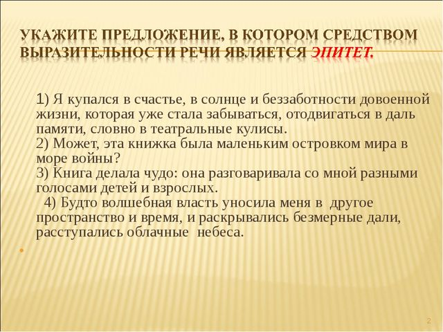 1) Я купался в счастье, в солнце и беззаботности довоенной жизни, которая уж...