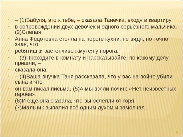 – (1)Бабуля, это к тебе, – сказала Танечка, входя в квартиру в сопровождении...