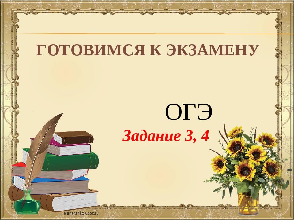 ГОТОВИМСЯ К ЭКЗАМЕНУ * ОГЭ Задание 3, 4 Глазина Е. А. СОШ № 62 г. Ьарнаул