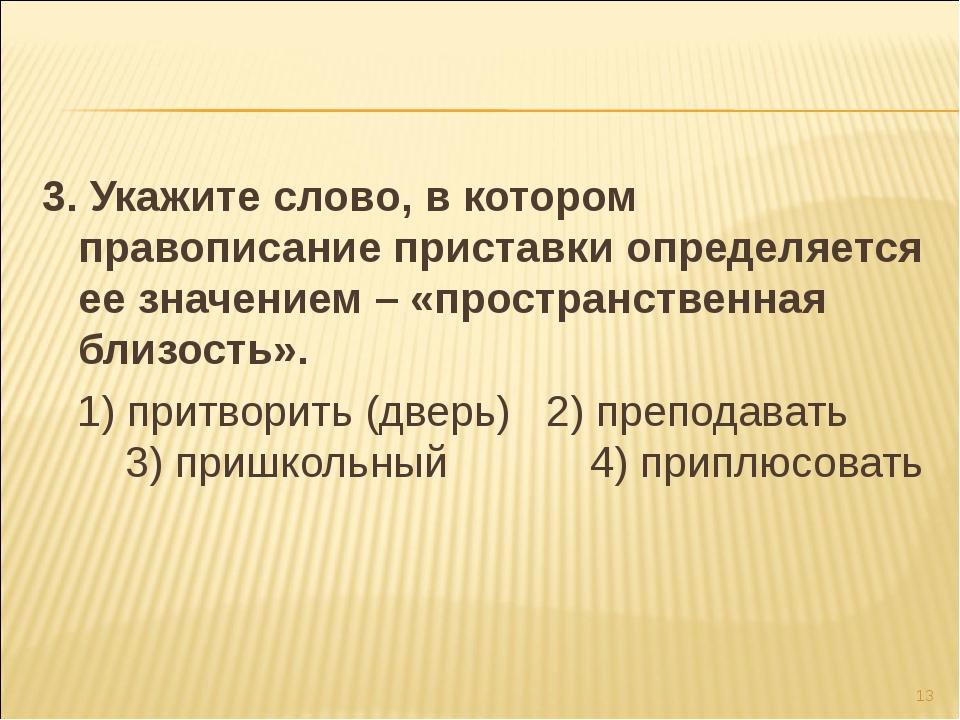 3. Укажите слово, в котором правописание приставки определяется ее значением...