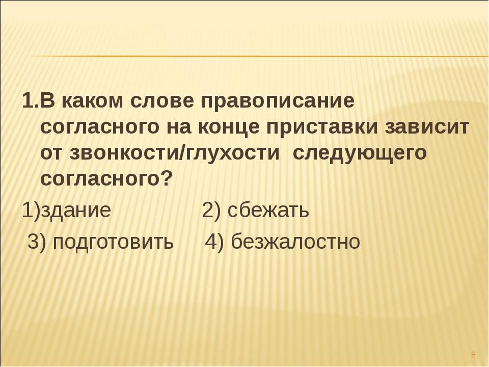 1.В каком слове правописание согласного на конце приставки зависит от звонкос...