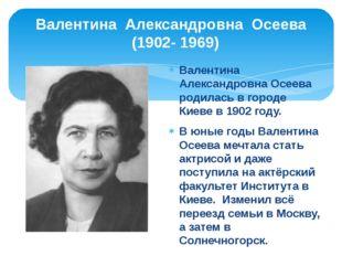 Валентина Александровна Осеева (1902- 1969) Валентина Александровна Осеева ро