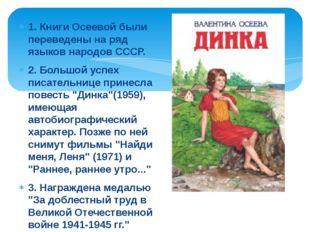 1. Книги Осеевой были переведены на ряд языков народов СССР. 2. Большой успех