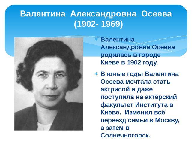 Валентина Александровна Осеева (1902- 1969) Валентина Александровна Осеева ро...
