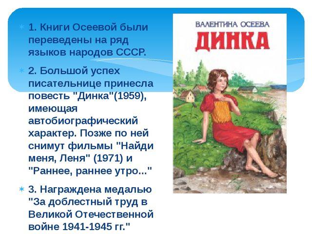 1. Книги Осеевой были переведены на ряд языков народов СССР. 2. Большой успех...
