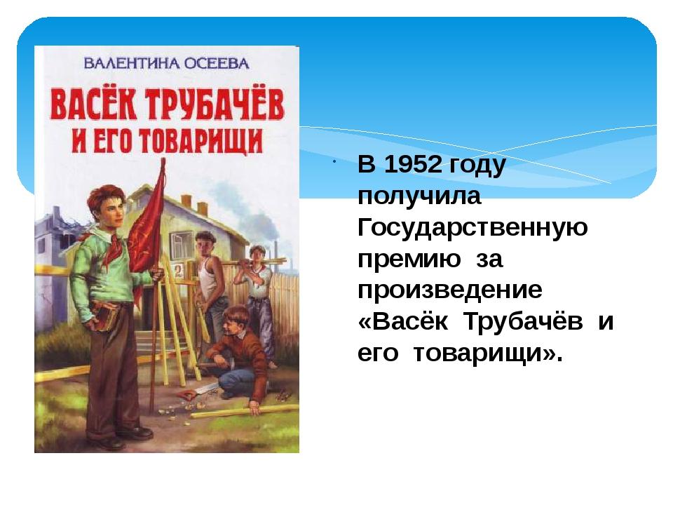 В 1952 году получила Государственную премию за произведение «Васёк Трубачёв и...