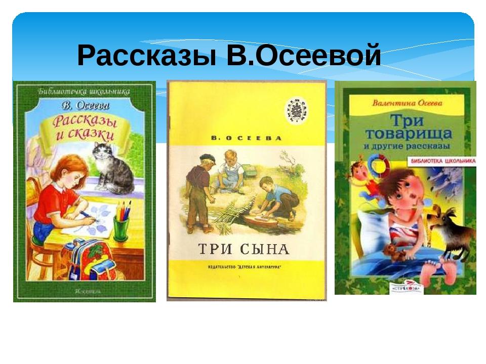Рассказы В.Осеевой