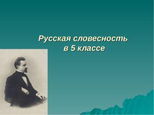 Русская словесность в 5 классе