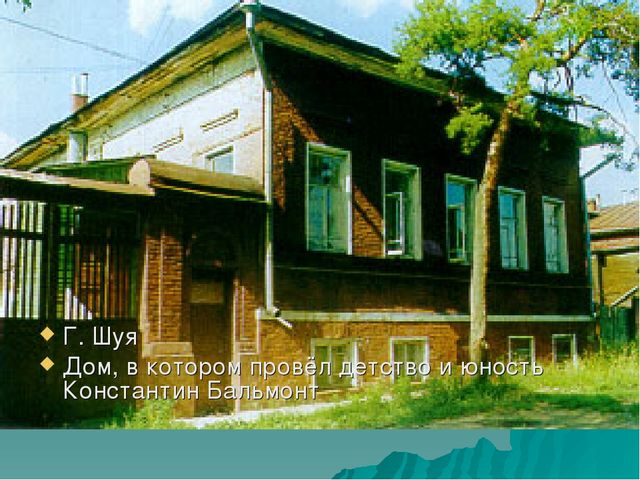 Г. Шуя Дом, в котором провёл детство и юность Константин Бальмонт