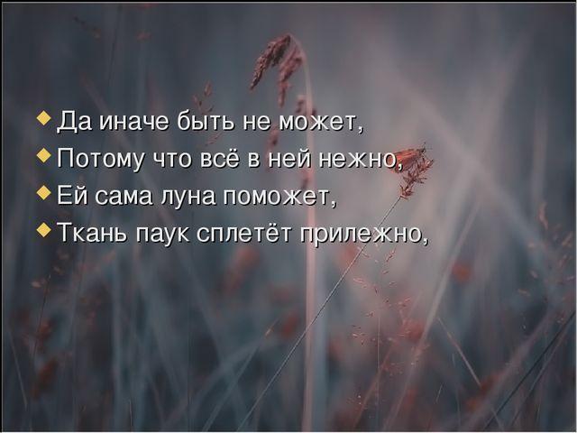 Да иначе быть не может, Потому что всё в ней нежно, Ей сама луна поможет, Тка...