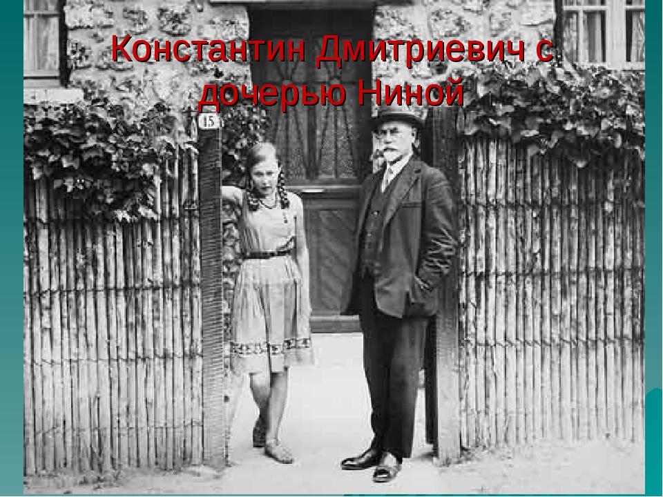Константин Дмитриевич с дочерью Ниной