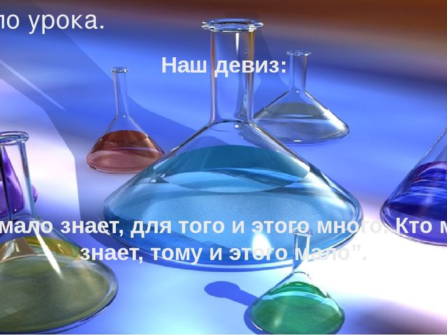 """Начало урока. Наш девиз: """"Кто мало знает, для того и этого много. Кто много з..."""