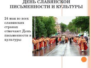 ДЕНЬ СЛАВЯНСКОЙ ПИСЬМЕННОСТИ И КУЛЬТУРЫ 24 мая во всех славянских странах отм