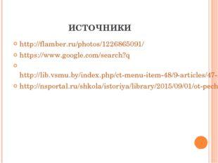 ИСТОЧНИКИ http://flamber.ru/photos/1226865091/ https://www.google.com/search?