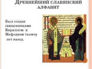 ДРЕВНЕЙШИЙ СЛАВЯНСКИЙ АЛФАВИТ Был создан священниками Кириллом и Мефодием тыс