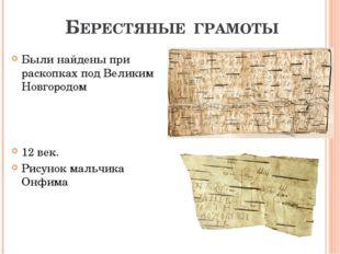 БЕРЕСТЯНЫЕ ГРАМОТЫ Были найдены при раскопках под Великим Новгородом 12 век.