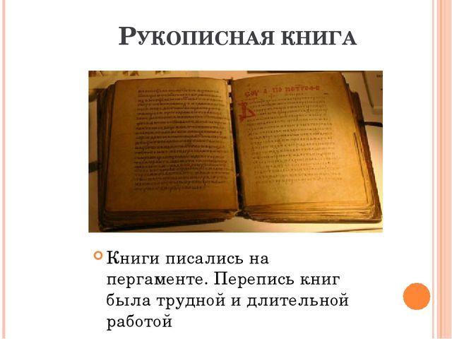 РУКОПИСНАЯ КНИГА Книги писались на пергаменте. Перепись книг была трудной и д...