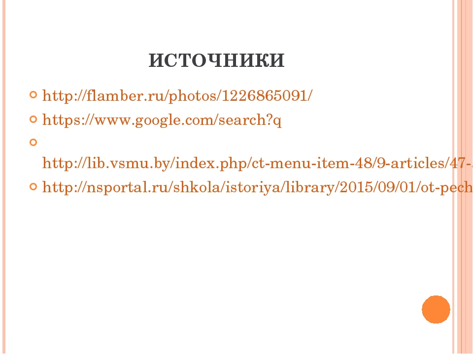 ИСТОЧНИКИ http://flamber.ru/photos/1226865091/ https://www.google.com/search?...
