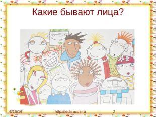 Какие бывают лица? http://aida.ucoz.ru
