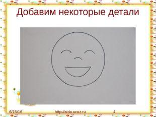 Добавим некоторые детали http://aida.ucoz.ru