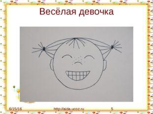 Весёлая девочка http://aida.ucoz.ru