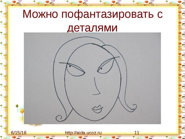 Можно пофантазировать с деталями http://aida.ucoz.ru
