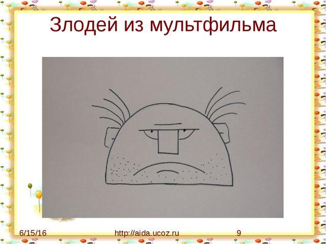 Злодей из мультфильма http://aida.ucoz.ru