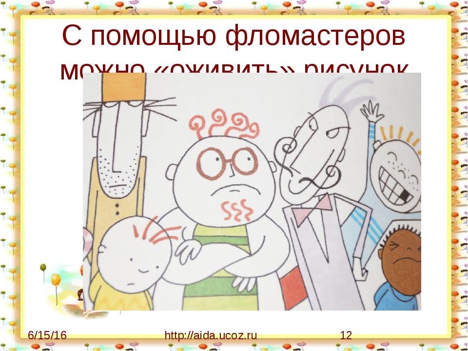 С помощью фломастеров можно «оживить» рисунок http://aida.ucoz.ru