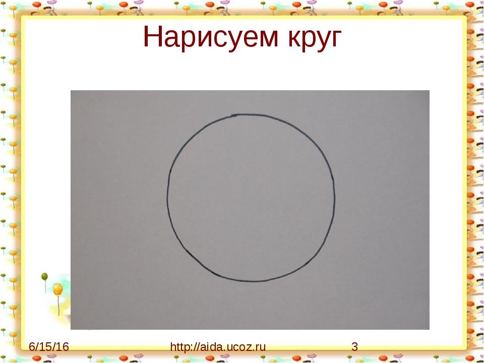 Нарисуем круг http://aida.ucoz.ru