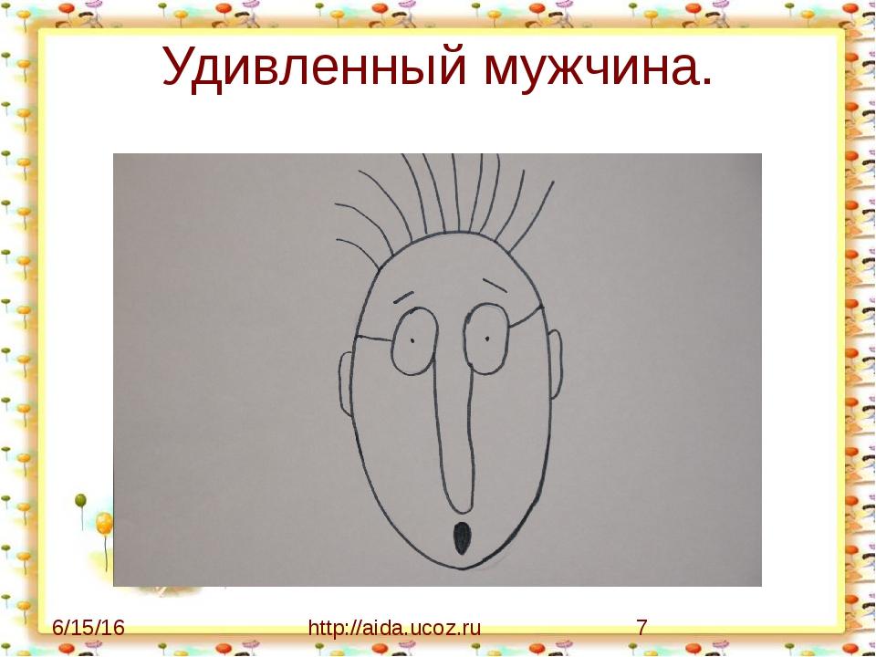 Удивленный мужчина. http://aida.ucoz.ru