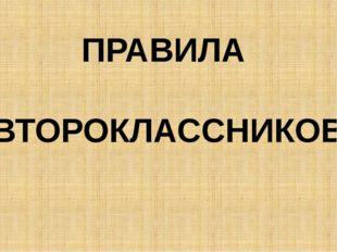 ПРАВИЛА ВТОРОКЛАССНИКОВ