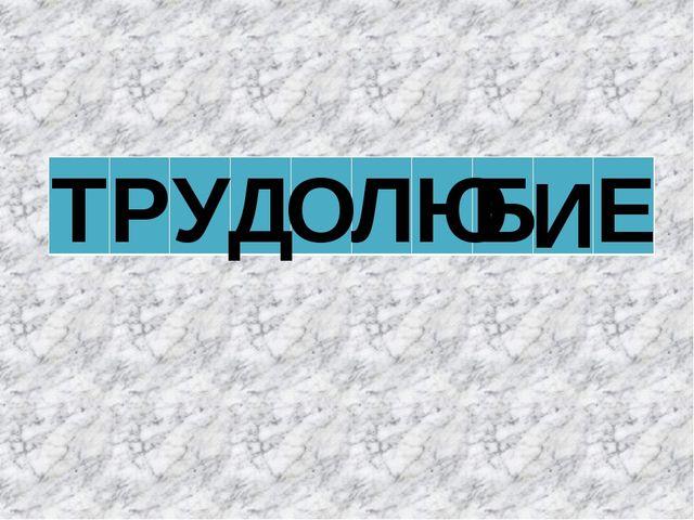 Т Е Р У Д О Л Ю Б И