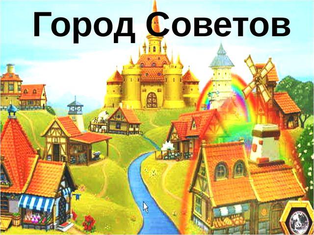 Город Советов