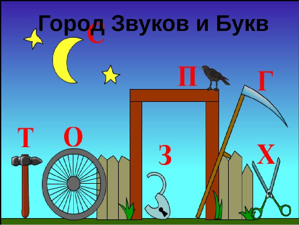 Город Звуков и Букв