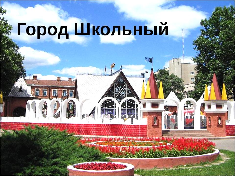 Город Школьный