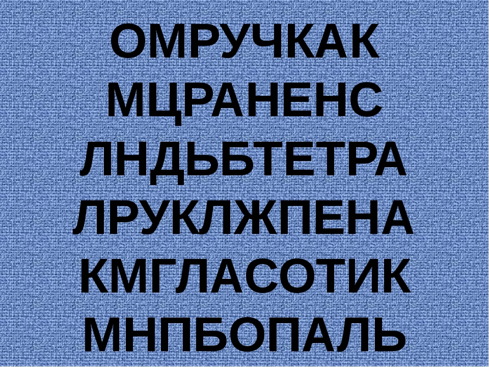 ОМРУЧКАК МЦРАНЕНС ЛНДЬБТЕТРА ЛРУКЛЖПЕНА КМГЛАСОТИК МНПБОПАЛЬ