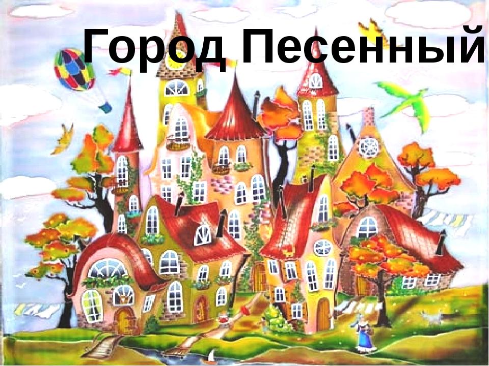 Город Песенный