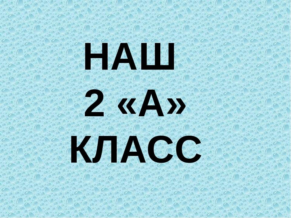 НАШ 2 «А» КЛАСС
