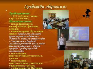 Средства обучения:  Традиционные: • ТСО, таблицы, схемы, карты, плакаты;