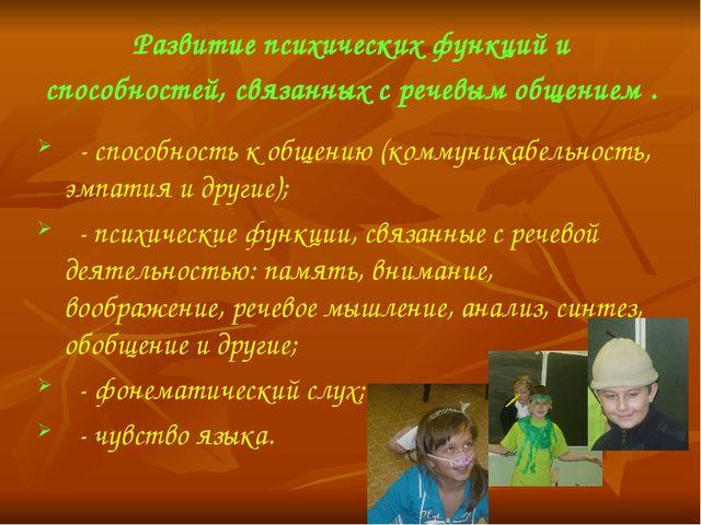 Развитие психических функций и способностей, связанных с речевым общением . ...